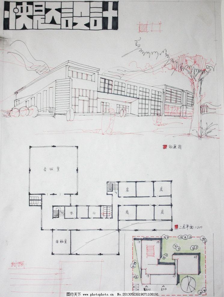 快题设计 快题 手绘 设计 考试 尺规 建筑平面图 绘画书法 文化艺术 7