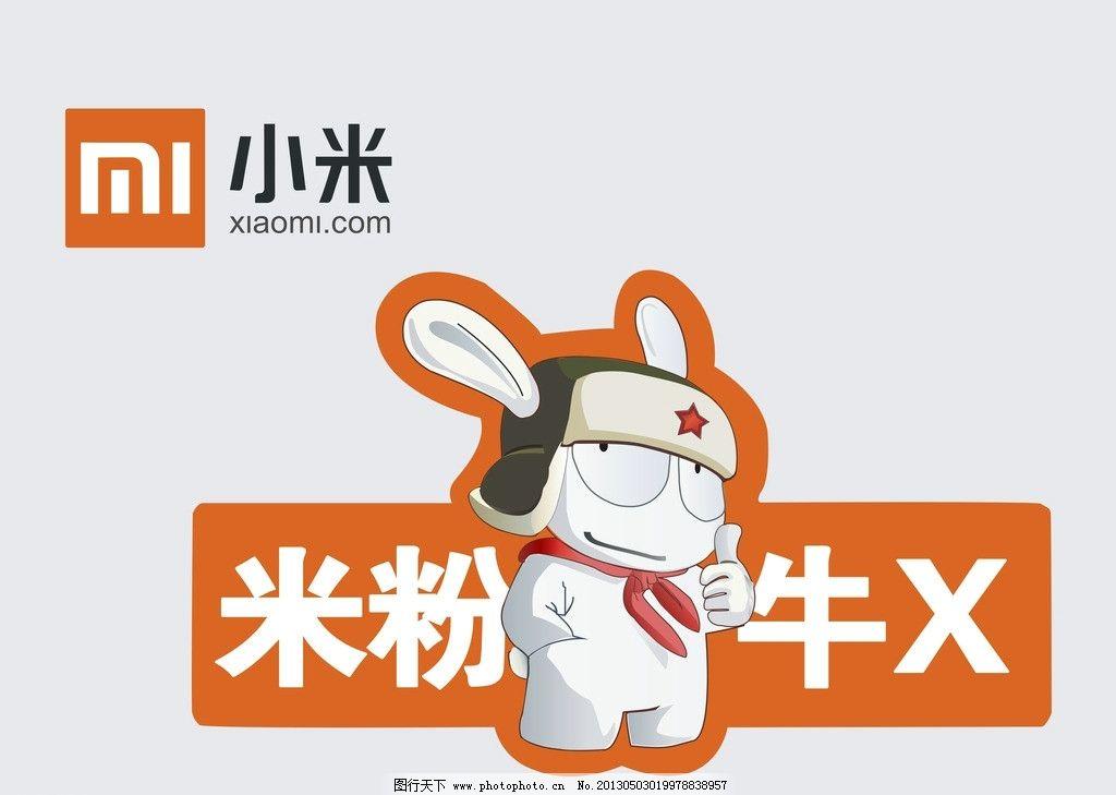 设计图库 标志图标 企业logo标志  小米标志 米粉牛x 标志 logo 漫画
