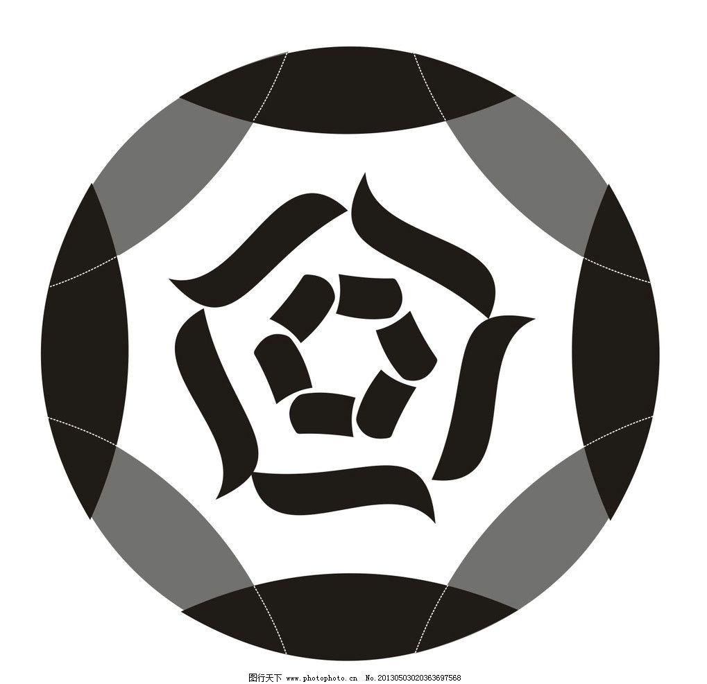图形 黑白 标志 花纹 花瓣 圆形 花边花纹 底纹边框 设计 500dpi jpg