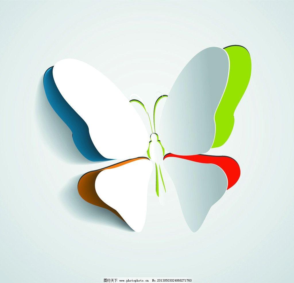 剪纸蝴蝶图片