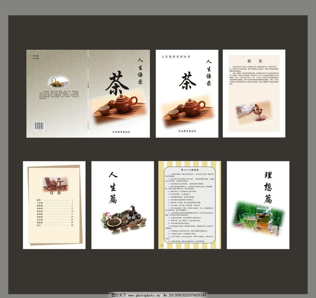 人生语录系列丛书 茶 书籍装帧设计 cdr矢量 封面设计 png图片 系列书