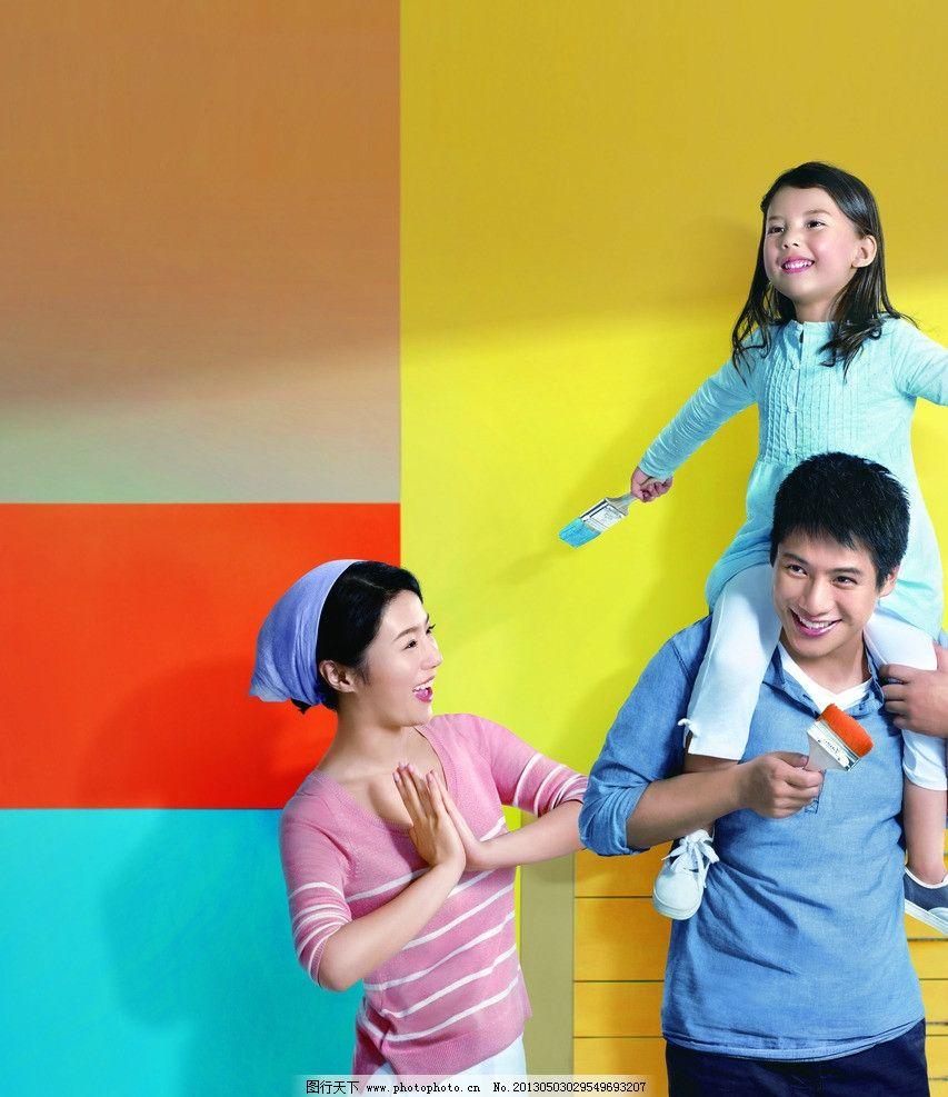 三口人家 一家人 彩色 封面 墙面 高兴飞 刷子 彩刷 广告设计