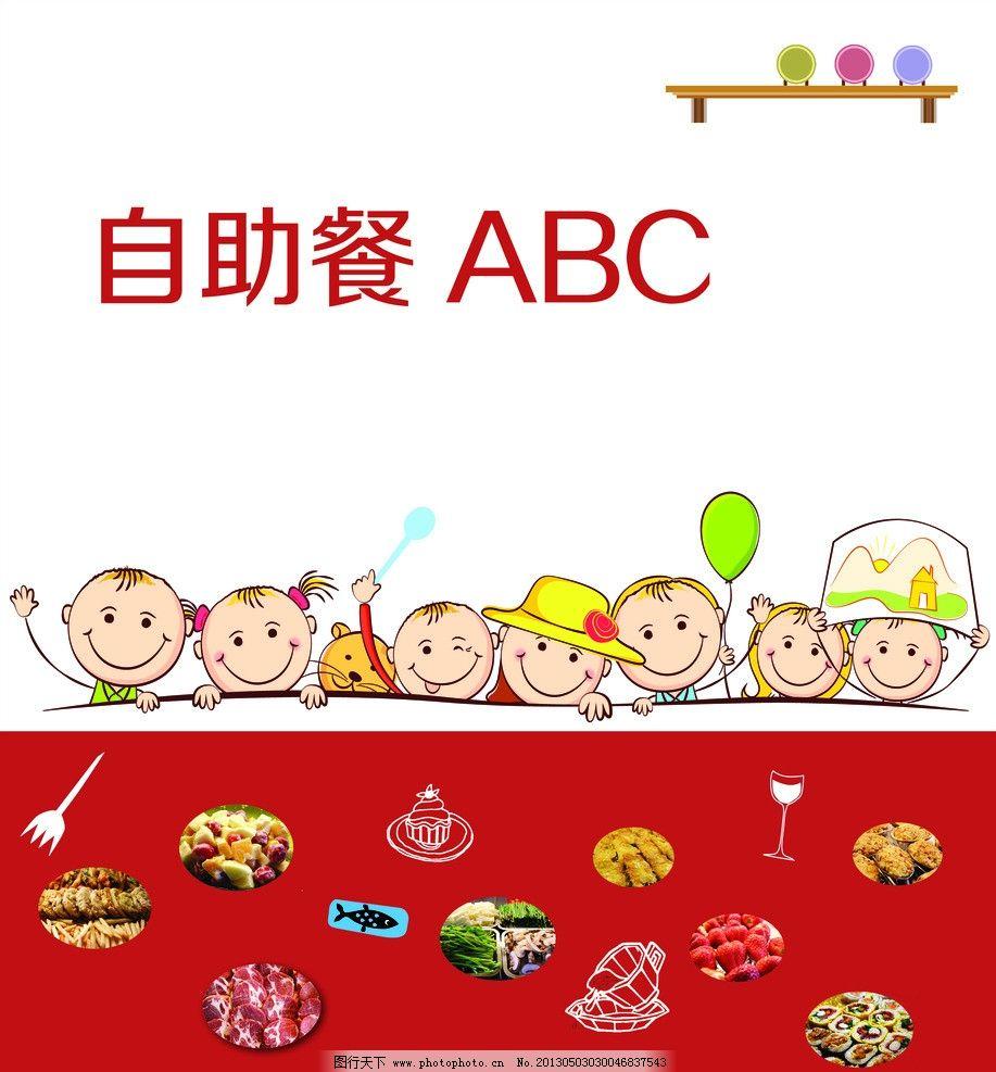 自助餐 孩子 手绘 美食 彩色 海报设计 广告设计模板 源文件 72dpi