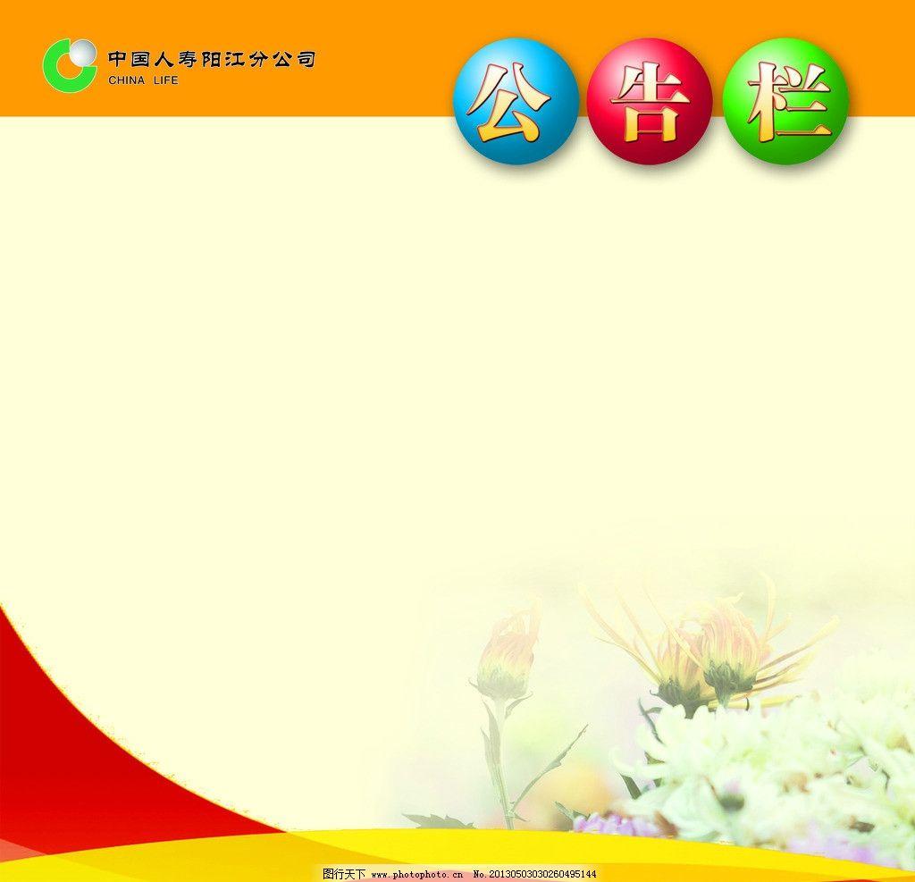 国寿公告栏 中国人寿 公司公告栏 广告设计模板 源文件