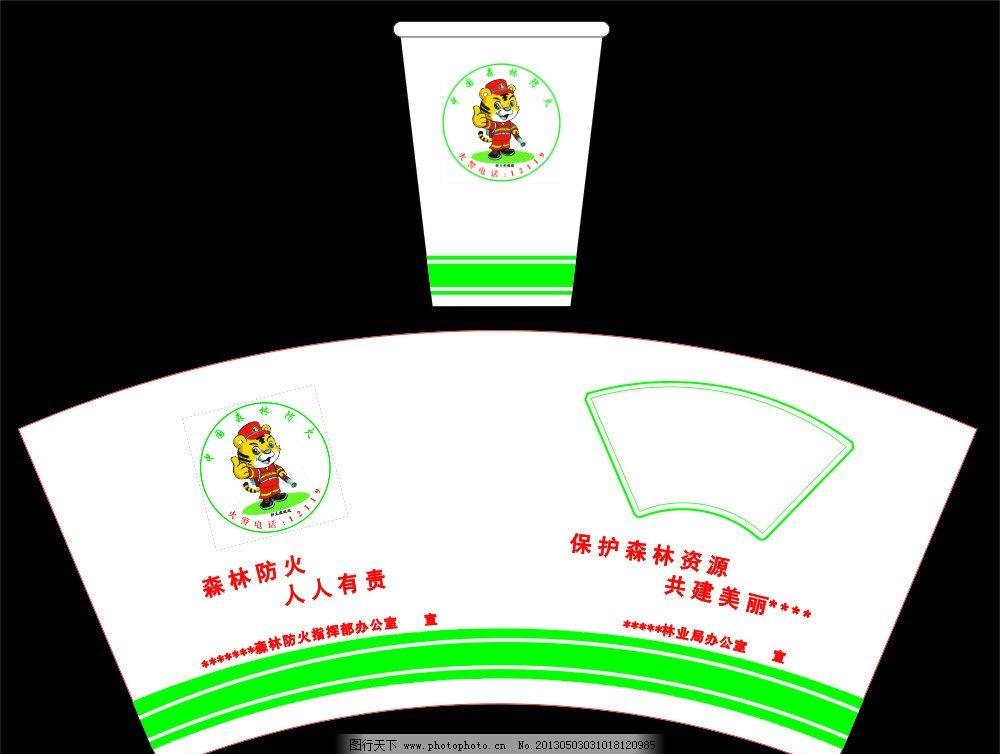 纸杯模板 纸杯 模板 纸杯设计 纸杯设计图 其他设计 广告设计 矢量