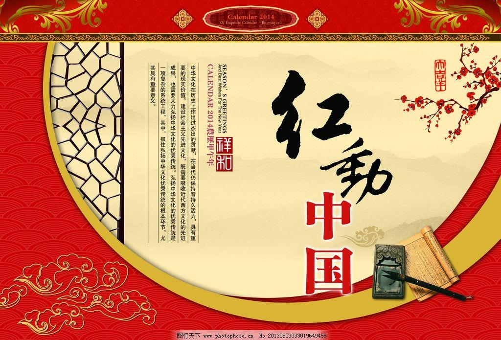红动中国 中国风 祥云 古典封面 边框 花纹 相框 花枝 砚台 书本 psd