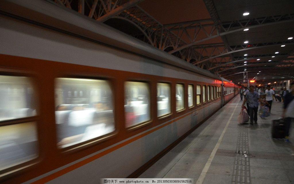 飞驰的列车 火车 列车 火车站 飞驰 旅客 旅行 站台 交通工具 现代