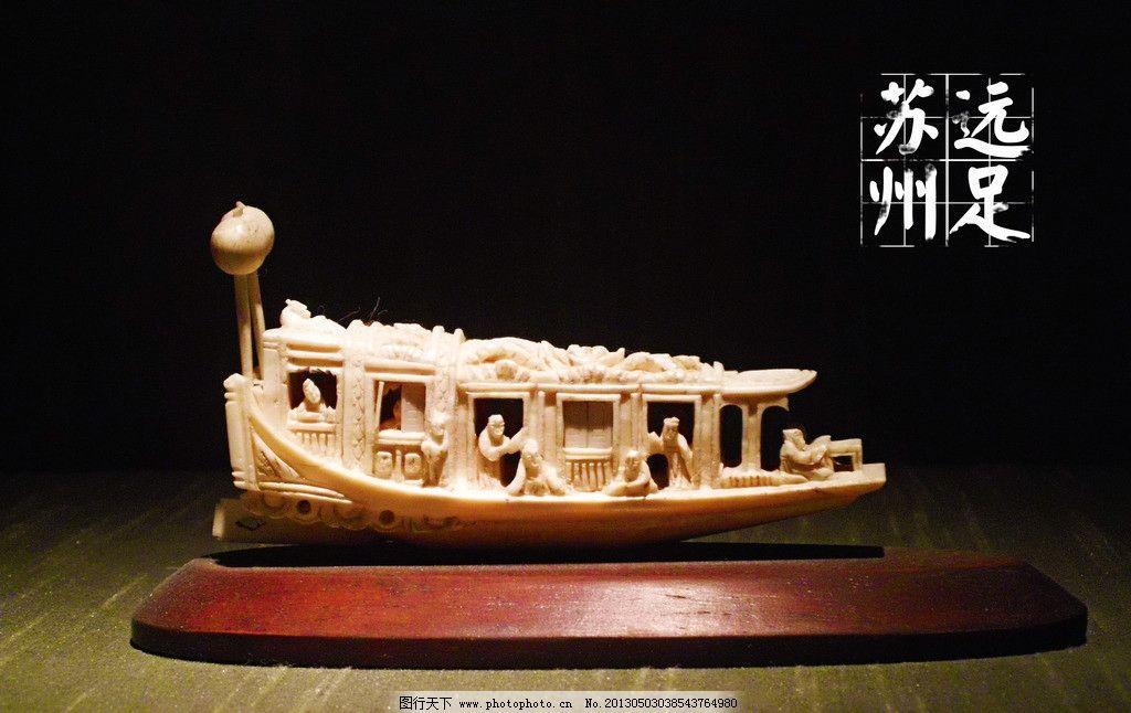 象牙雕 苏州博物馆 船雕 小船 摄影