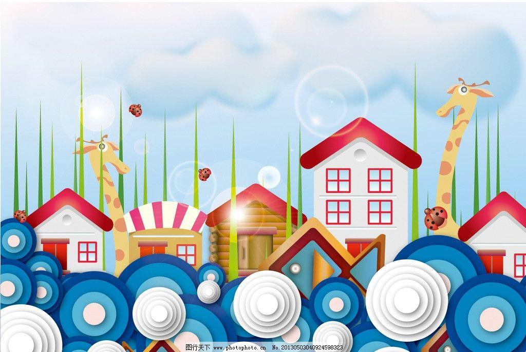 藍天白云房子兒童圖畫
