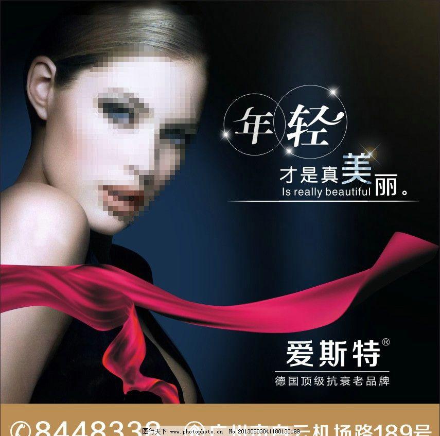 整形 海报 整形海报 路牌 美容 抗衰老 美女 高贵 典雅 欧式 形象广告