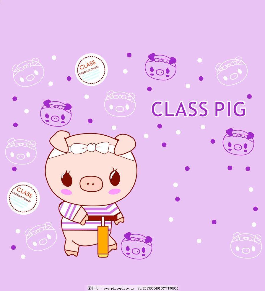 卡通动物 小猪 卡通 移门 花纹 圆圈 其他 动漫动画 设计 72dpi jpg