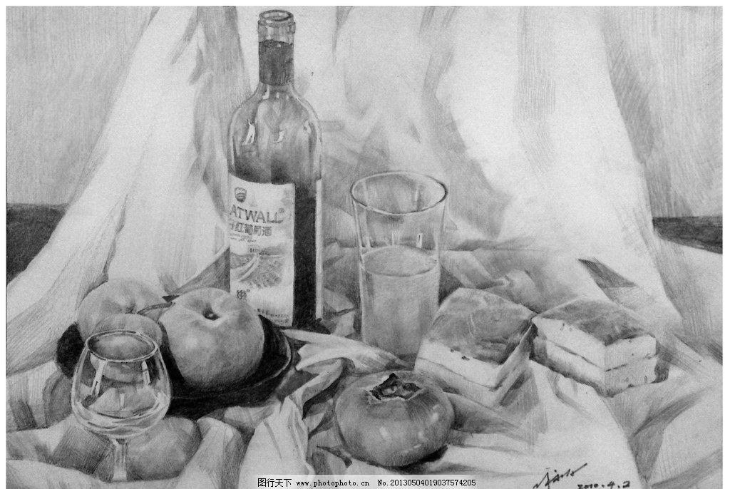 静物素描 素描 静物 罐子 酒瓶 玻璃杯 白布 桌子 苹果 水果 面包