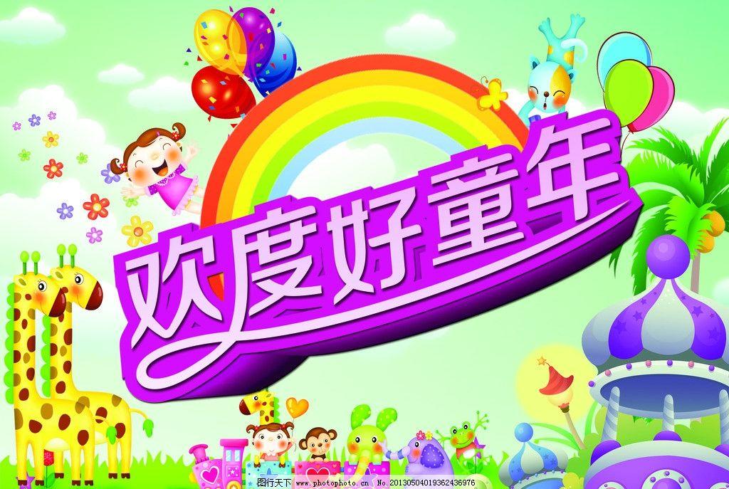 欢度好童年 彩虹 气球 孩子 小动物 白云 椰子树 城堡 可爱的小碎花