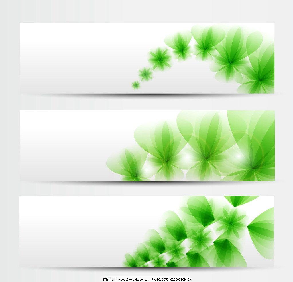 绿叶横幅图片_背景底纹_底纹边框_图行天下图库