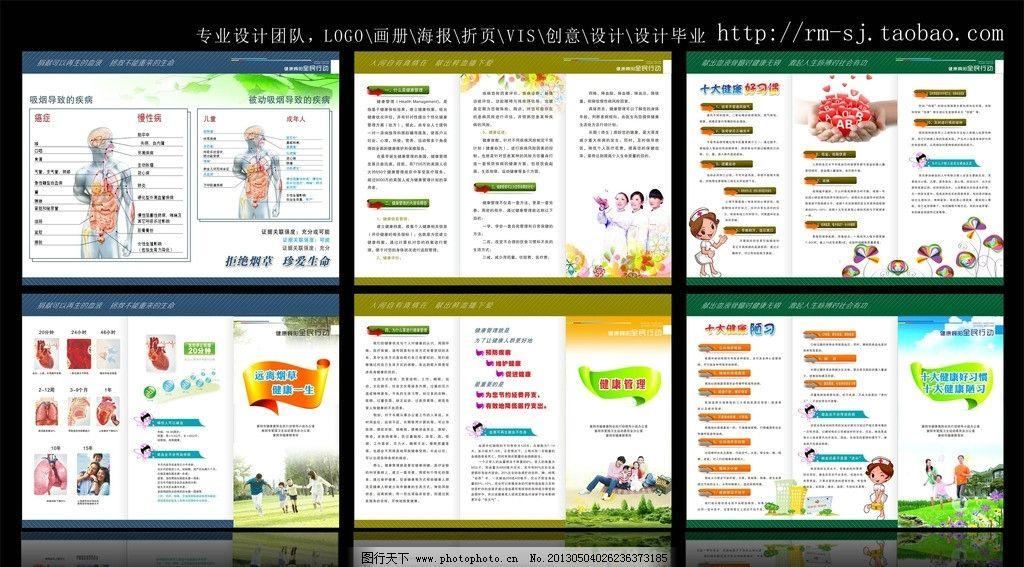 宣传单 系列折页 蝴蝶结 dm 吸烟危害 珍爱生命 远离烟草 健康管理图片