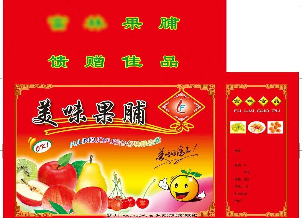 果脯包装箱 苹果 梨 樱桃 卡通水果 广告设计模板 源文件