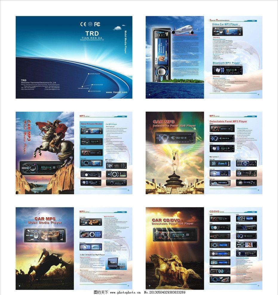 汽车播放器画册图片_画册设计_广告设计_图行天下图库