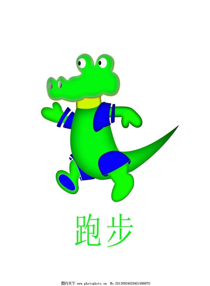 鳄鱼 吉祥物 标志 跑步 运动 标志设计 广告设计模板 源文件