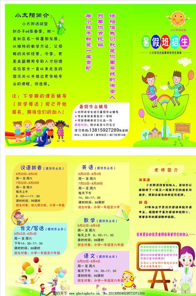 暑假班招生 暑假招生 招生班 幼儿园招生 暑期招生 儿童 矢量