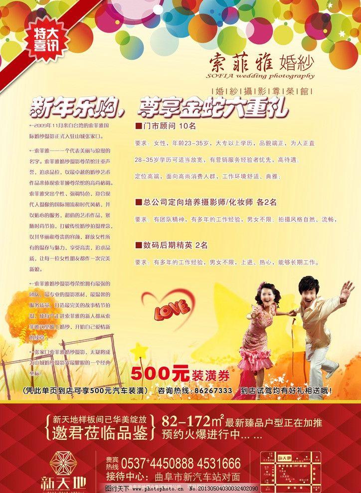 婚庆公司宣传单x展架
