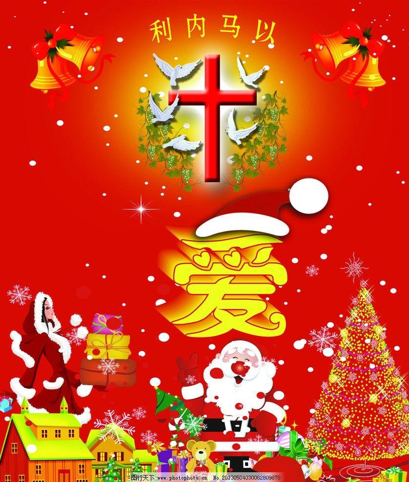 基督教宣传海报 教会 十字架 耶稣 利内马以 广告设计模板 源文件