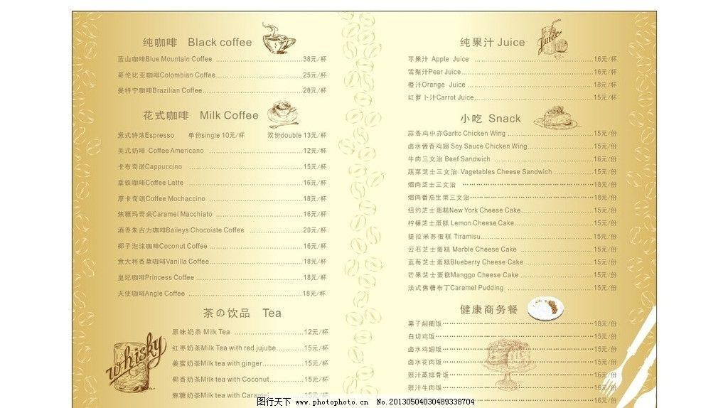 咖啡店菜单 酒水牌 咖啡 菜单 dm宣传单 欧式餐饮 菜单菜谱 广告设计