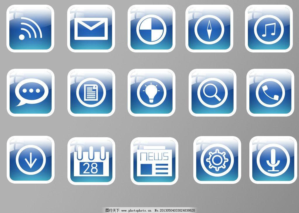 ui图标 ui 分层 手机ui 按钮 质感小按钮 psd分层素材 源文件 72dpi p