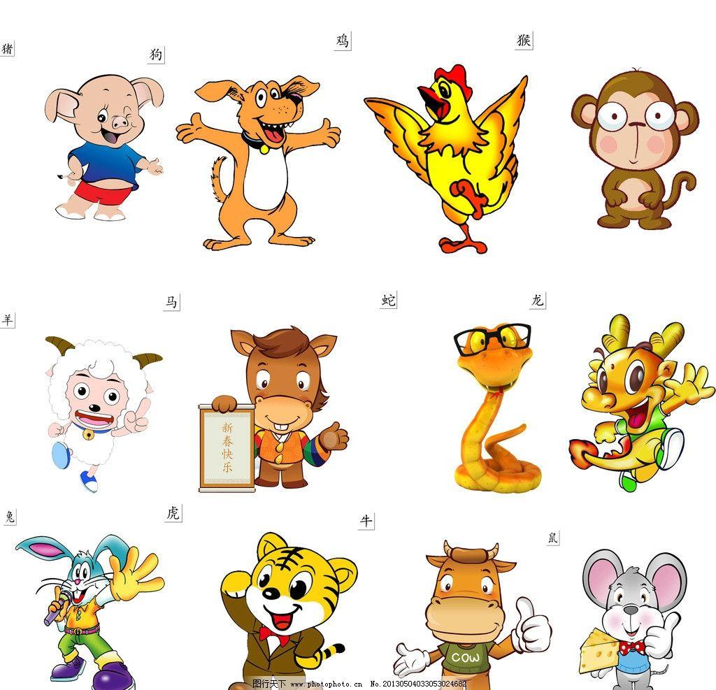 彩灯十二生肖卡通动物图片