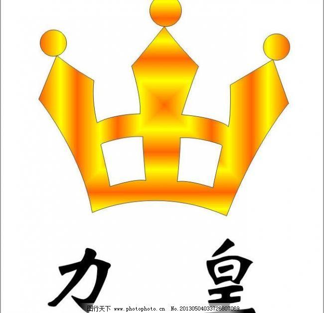 力皇logo模板下载 力皇logo 力皇logo矢量 力皇logo字 力皇 广告设计