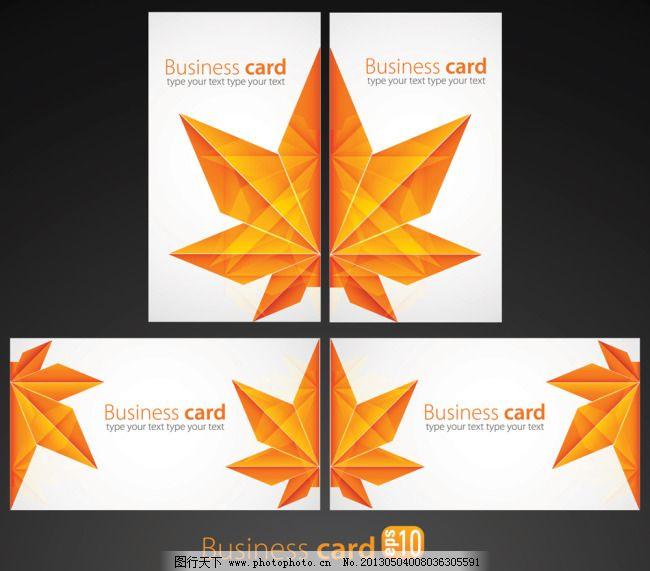 枫叶折纸名片矢量图 枫叶折纸名片矢量图免费下载 名片卡 其他名片