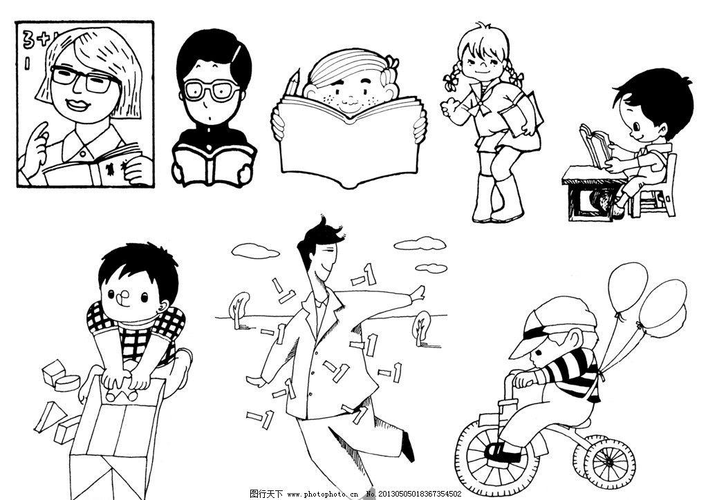手绘黑白插图 手绘插图 插画 人物插图 儿童插图 黑板报 杂志插图