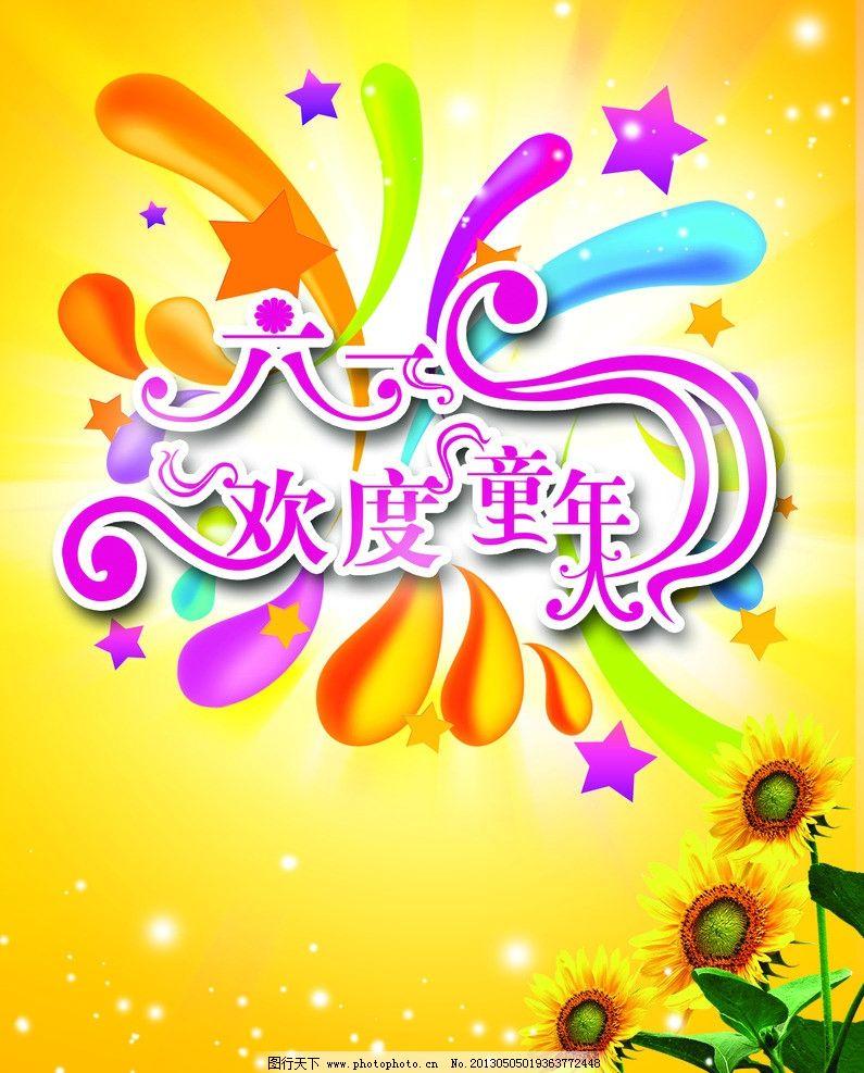儿童节 六一儿童节 花 星星 六一 欢度童年 花纹 节日素材 源文件 300