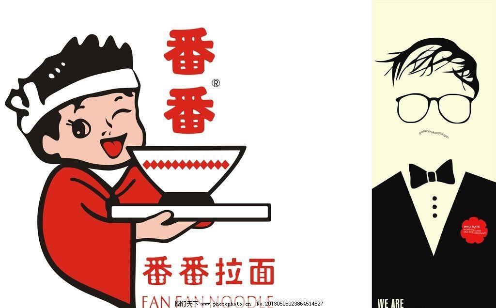 餐饮教育文化卡通人物图片
