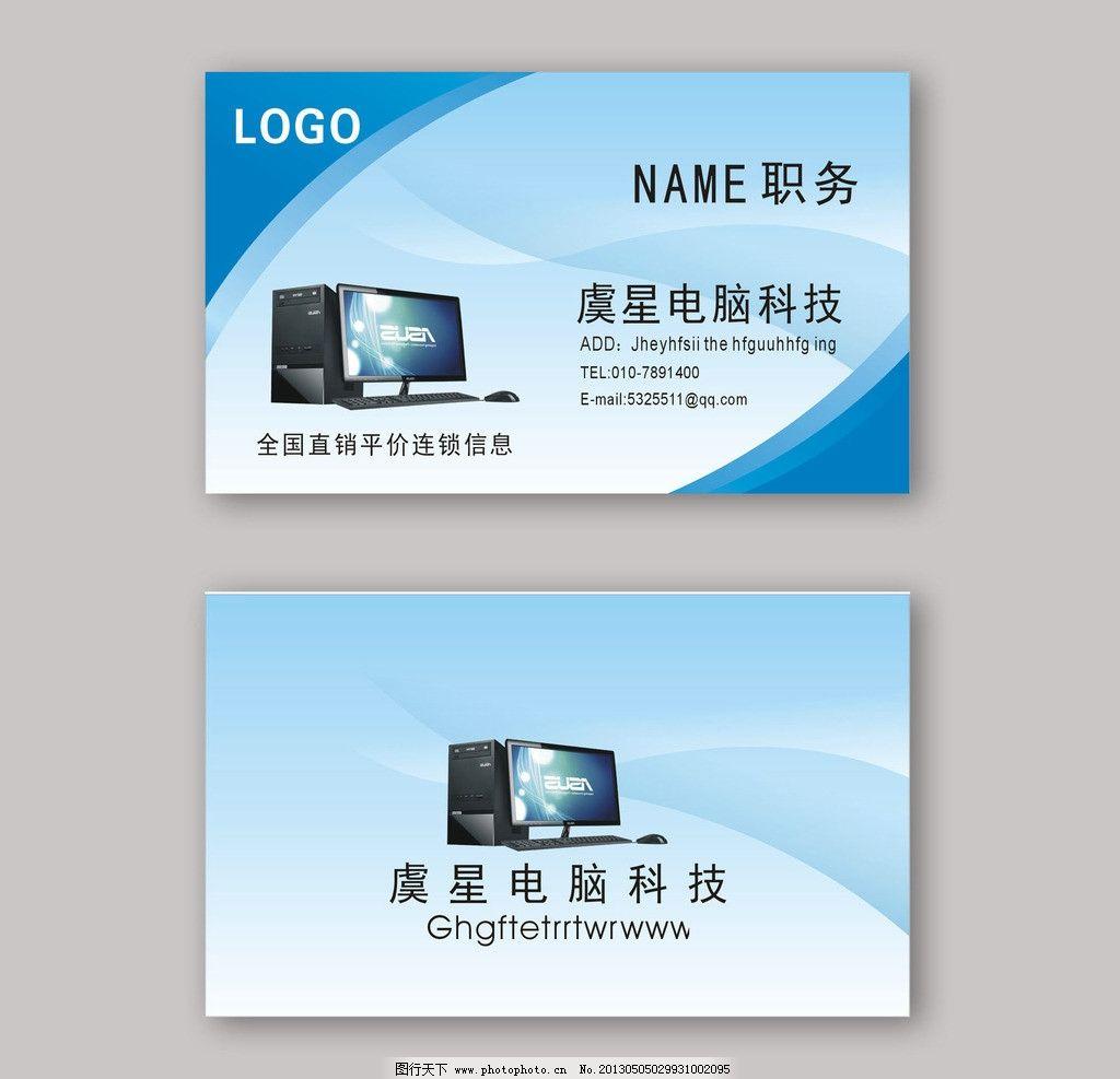 电脑科技名片 电脑名片 蓝色科技名片 名片卡片 广告设计 矢量