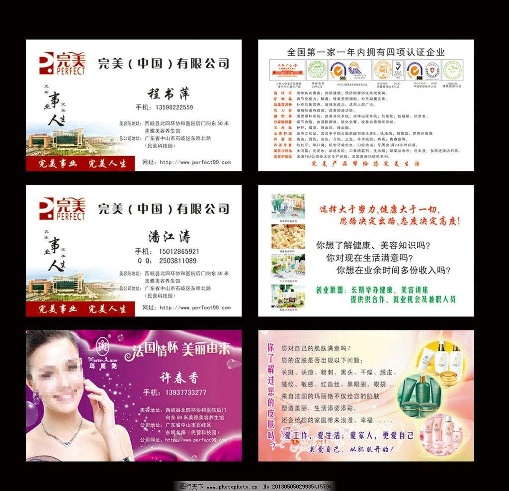 完美公司名片 玛丽艳名片 完美产品 完美事业 名片卡片 广告设计模板