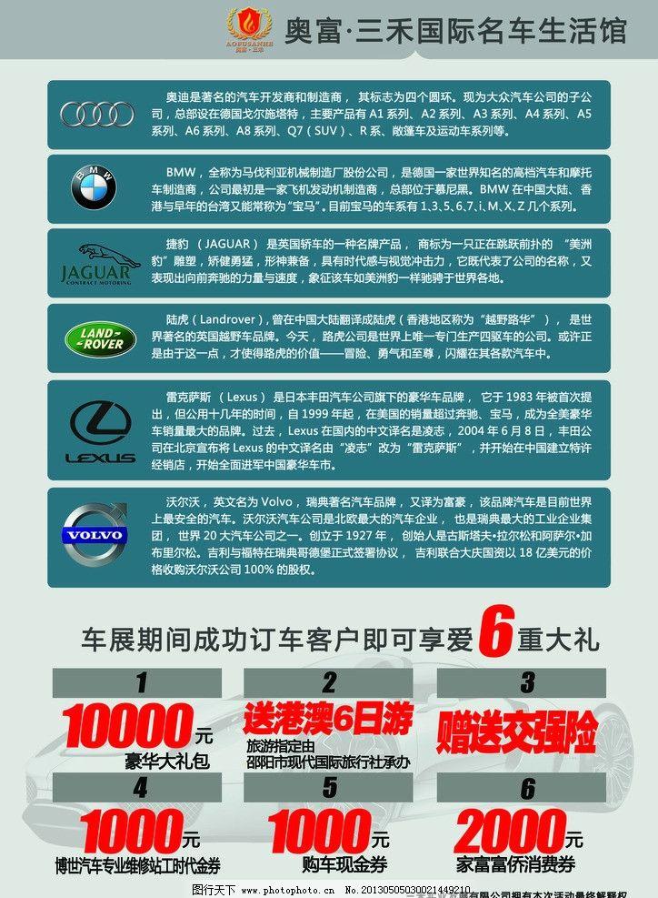 宝马 沃尔沃 捷豹 陆虎 雷克萨斯 车类海报 汽车类 其他模版 广告设计