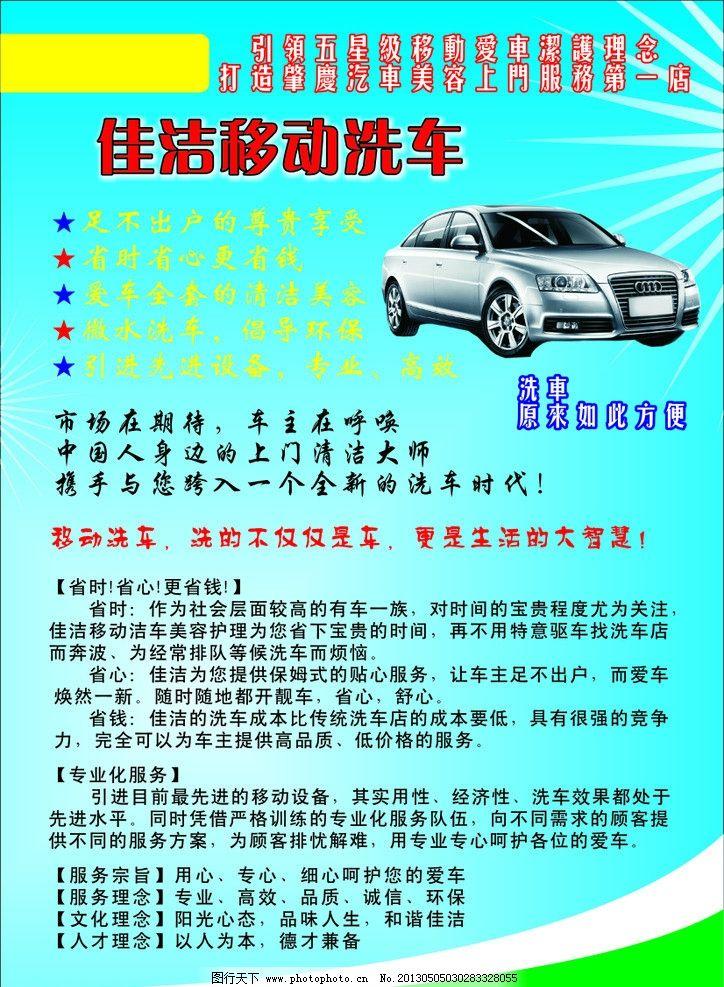 汽车美容宣传单 汽车美容 宣传单 环保洗车 移动洗车 汽车 dm宣传单