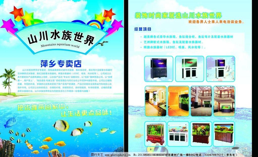 山川水族世界 水族器材宣传单 水族容器 水中动物养殖 水族箱 鱼缸 dm