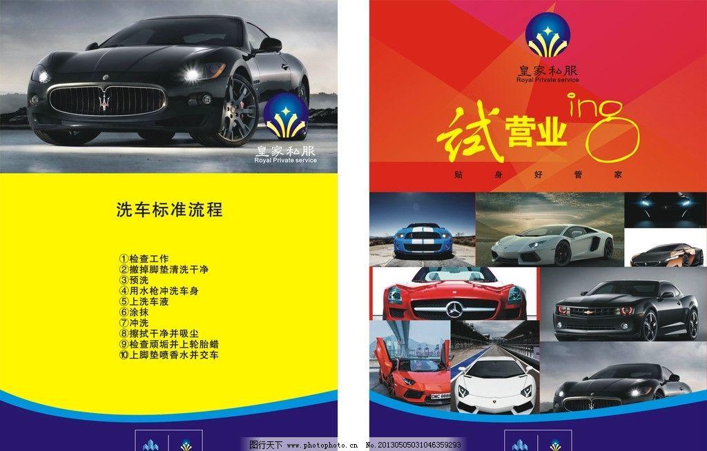 洗车流程 试营业 海报
