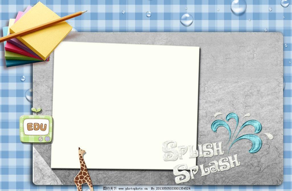 可爱素材 幼儿 幼儿园素材 模板 源文件 300dpi psd 可爱相框 背景