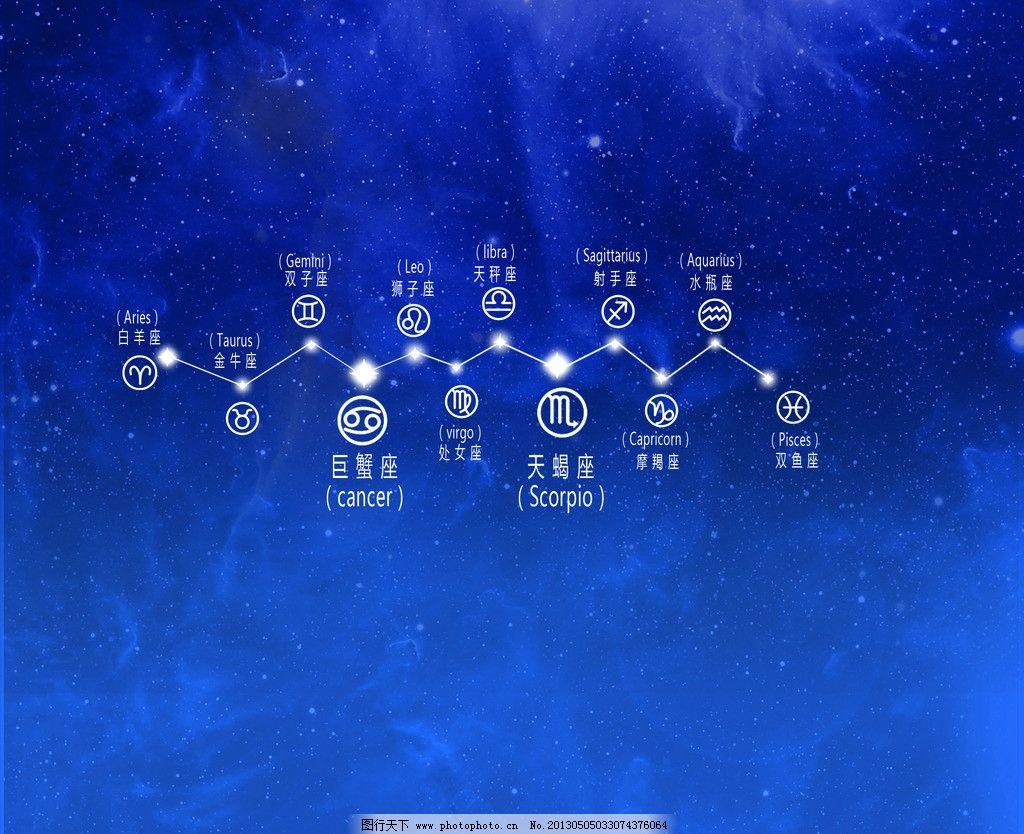 璀璨星空 十二星座图片