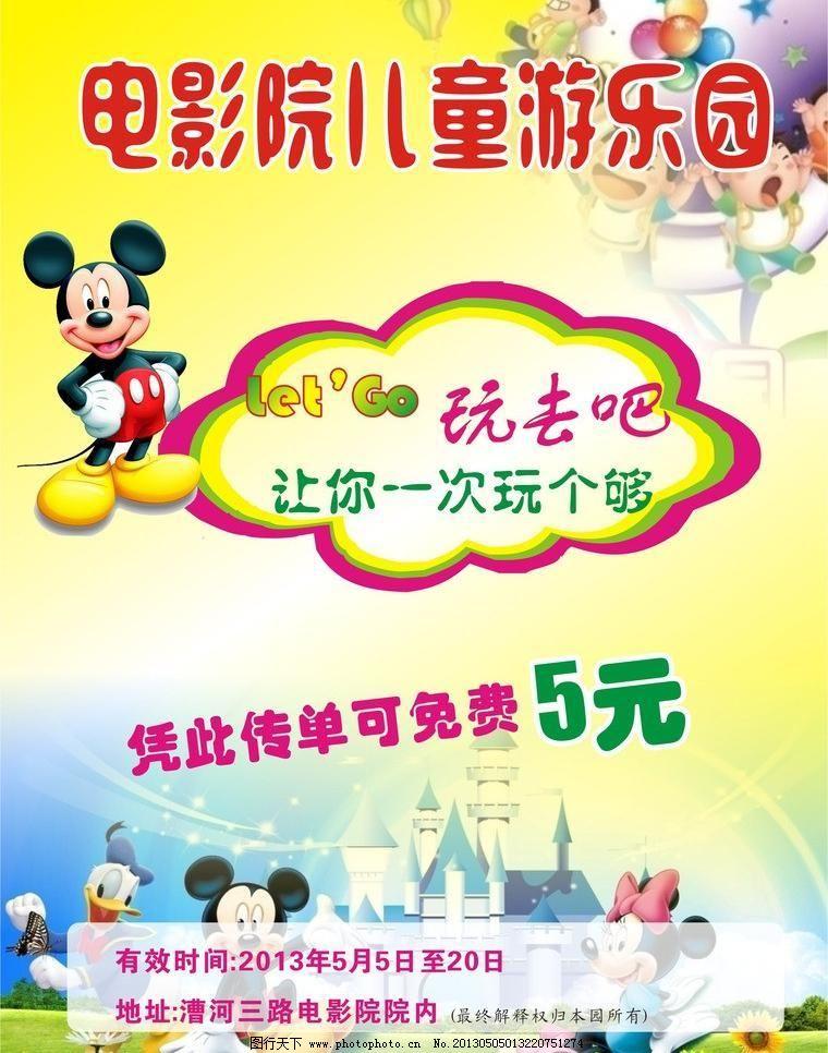 儿童游乐园 电影院宣传单 米奇老鼠 六一儿童节 游乐园宣传单 迪士尼