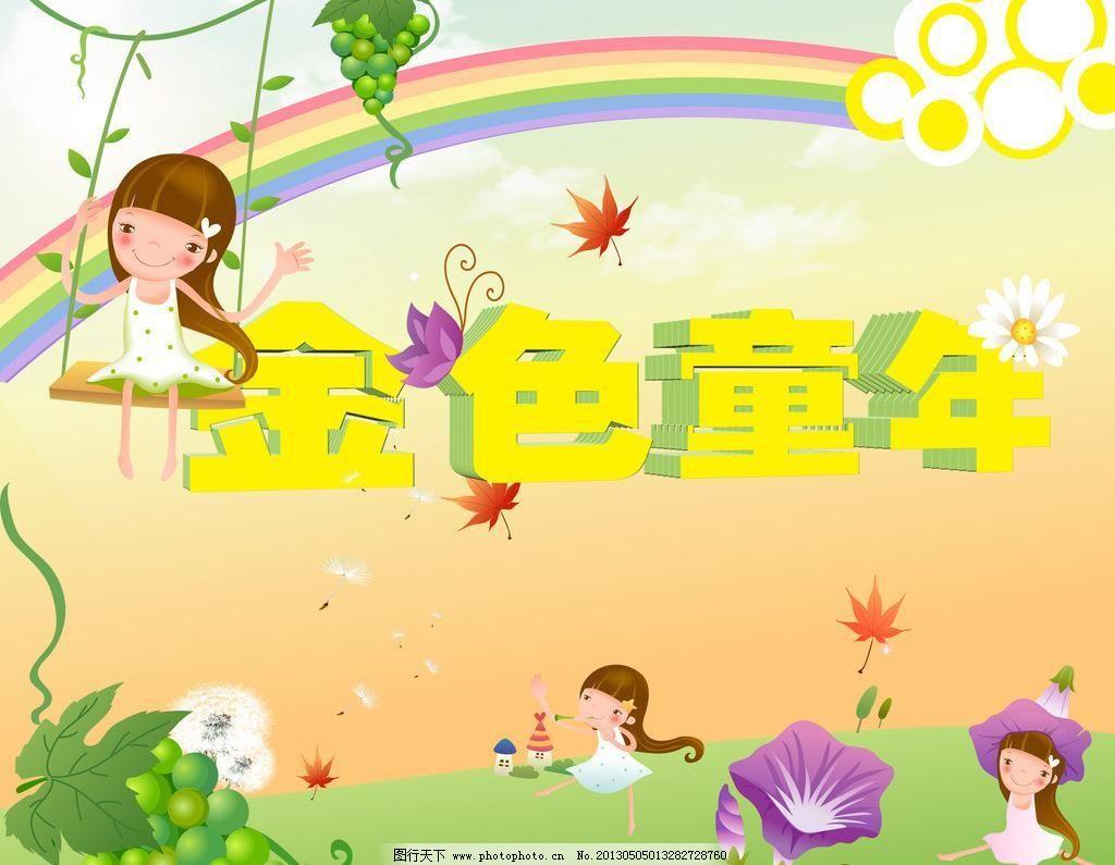 金色童年海报图片