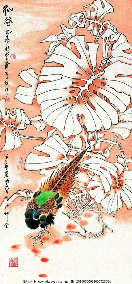 仙谷 美术 中国画 工笔画 动物画 雉鸡 植物 国画艺术 国画集89 绘画