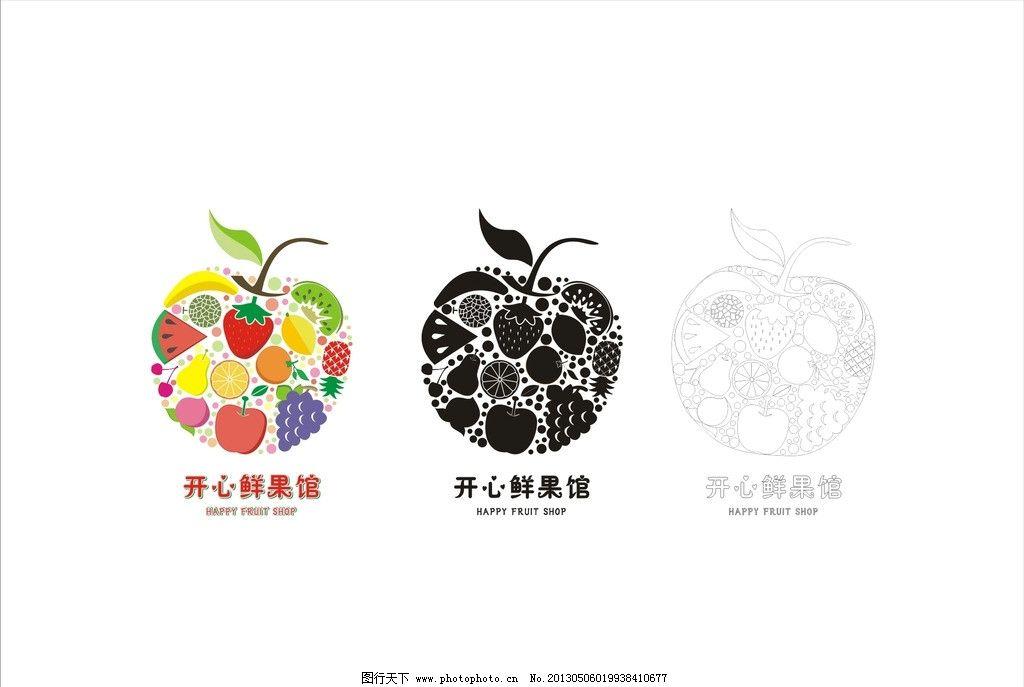 logo设计 水果标志 标志设计 创意标志 标识标志图标 矢量
