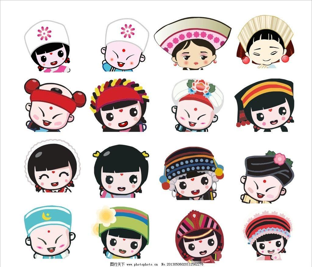 儿童头像 男孩头像 女孩头像 幼儿园 卡通 矢量 少数民族儿童 卡通