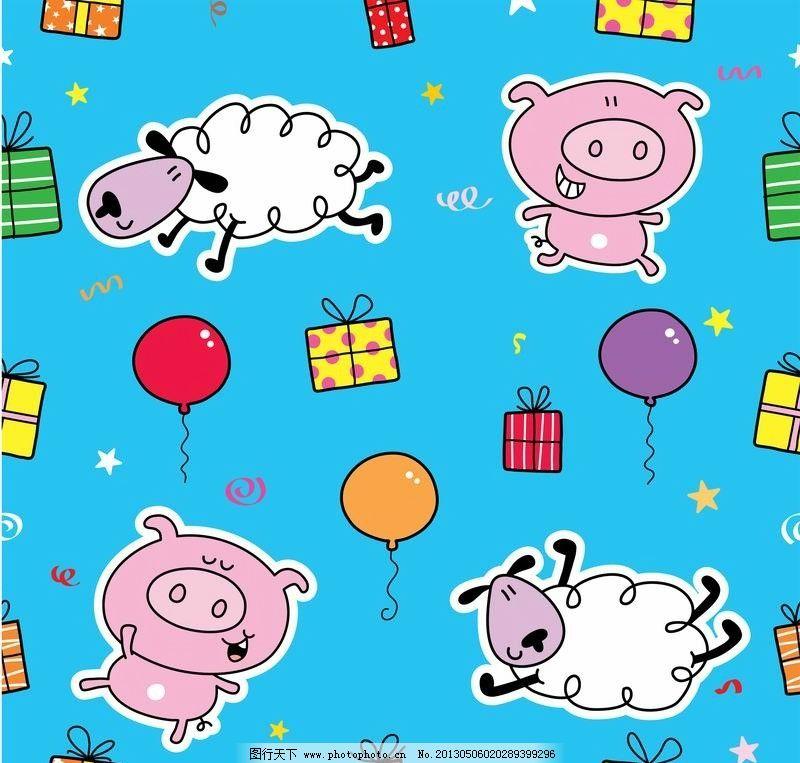 小猪小羊节日背景 表情 礼盒 气球 彩球 卡通 可爱 插画 有趣