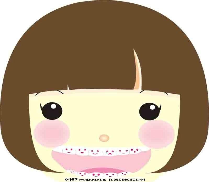 蛀牙女孩 卡通女孩 牙齿