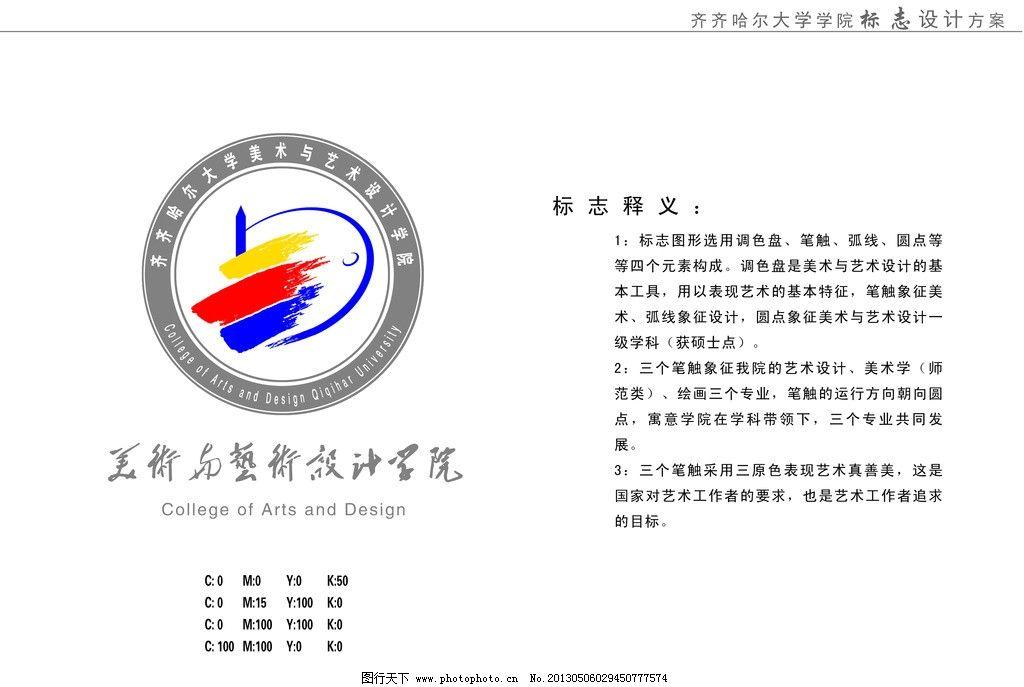 美术与艺术设计学院图片_logo设计_广告设计_图行天下