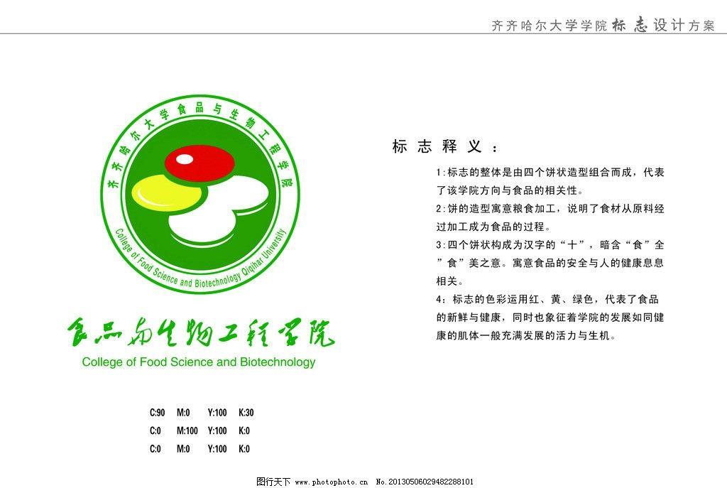 食品健康logo设计